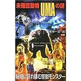 未確認動物UMAの謎 (ムー・スーパーミステリーブックス)