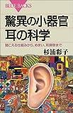 驚異の小器官 耳の科学 聞こえる仕組みから、めまい、耳掃除まで (ブルーバックス)