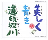 美しく青き道頓堀川 (桂三枝の落語絵本シリーズ)