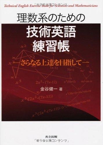 理数系のための技術英語練習帳 -さらなる上達を目指して-
