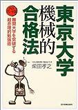 東京大学機械的合格法—アップグレード版