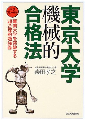 東京大学機械的合格法―アップグレード版