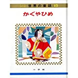 かぐやひめ (オールカラー版世界の童話 15)