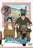 ポルフィの長い旅 9[DVD]