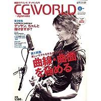 CG WORLD (シージー ワールド) 2006年 06月号 [雑誌]