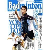 Badminton MAGAZINE (バドミントン・マガジン) 2008年 11月号 [雑誌]