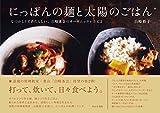 にっぽんの麺と太陽のごはん〜なつかしくてあたらしい、白崎茶会のオーガニックレシピ2 画像
