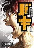 新装版 バキ 1 (少年チャンピオン・コミックス エクストラ)
