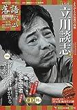 「落語」昭和の名人極めつき72席(25) 2020年 1/7 号 [雑誌]