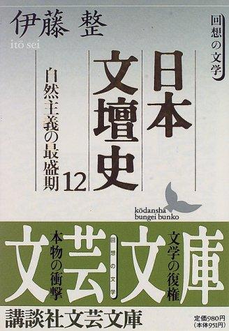 日本文壇史12 自然主義の最盛期 (講談社文芸文庫)の詳細を見る