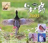 写真集 日本の鳥〈2003〉