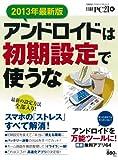 2013年最新版 アンドロイドは初期設定で使うな (日経BPパソコンベストムック)