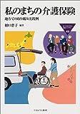 私のまちの介護保険―地方での取り組み実践例 (MINERVA福祉ライブラリー)