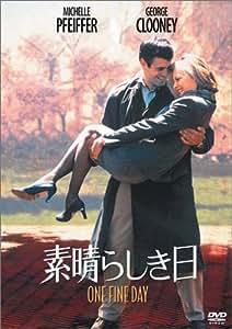 素晴らしき日 [DVD]