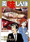 美味しんぼ (5) (ビッグコミックス)