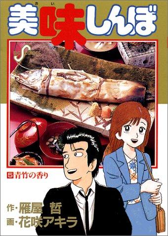 美味しんぼ (5) (ビッグコミックス)の詳細を見る