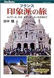 フランス 印象派の旅 JTBキャンブックス