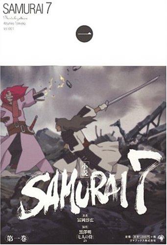 小説 SAMURAI7〈第1巻〉の詳細を見る