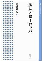 魔女とヨーロッパ (岩波人文書セレクション)