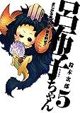まじかる無双天使 突き刺せ!! 呂布子ちゃん 5巻 (デジタル版Gファンタジーコミックス)