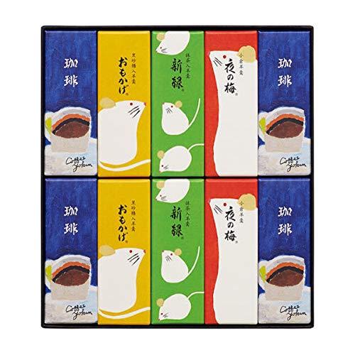 とらや 小形羊羹 10本入 「定番3種」干支パッケージ /「珈琲」コーヒー羊羹 詰合せ