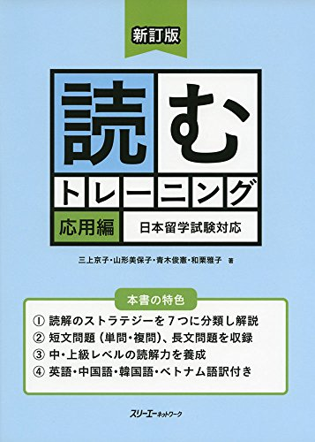 新訂版 読むトレーニング 応用編 日本留学試験対応の詳細を見る