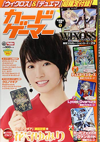 カードゲーマーvol.42 (ホビージャパンMOOK 891)