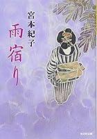 雨宿り (光文社時代小説文庫)