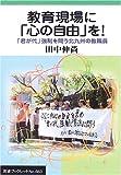 教育現場に「心の自由」を! 「君が代」強制を問う北九州の教職員 (岩波ブックレット663)