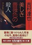 美しき薔薇色の殺人 (角川文庫)