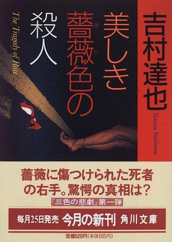 美しき薔薇色の殺人 (角川文庫)の詳細を見る