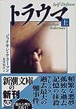 トラウマ〈上〉 (新潮文庫)