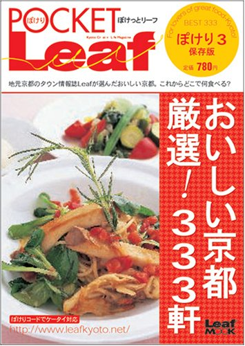 Pocket leaf—ぽけり (3) (Leaf mook)