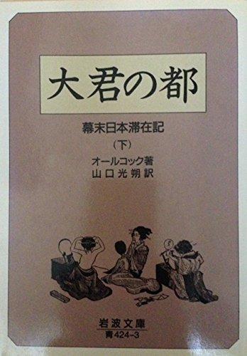 大君の都 下―幕末日本滞在記 (岩波文庫 青 424-3)