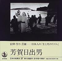 日本の写真家〈27〉芳賀日出男