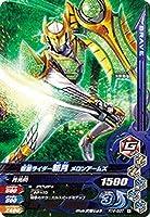 ガンバライジング/RT4-037 仮面ライダー斬月 メロンアームズ N