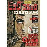 ゴルゴ13(B6)206 2020年 1/13 号 [雑誌]: ビッグコミック 増刊