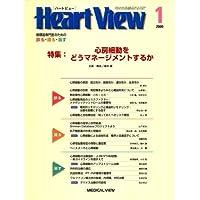 Heart View (ハート ビュー) 2009年 01月号 [雑誌]