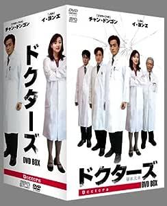 ドクターズ DVD-BOX