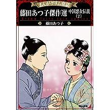 まんがグリム童話 藤田あつ子傑作選 中国悪女伝説 (2)
