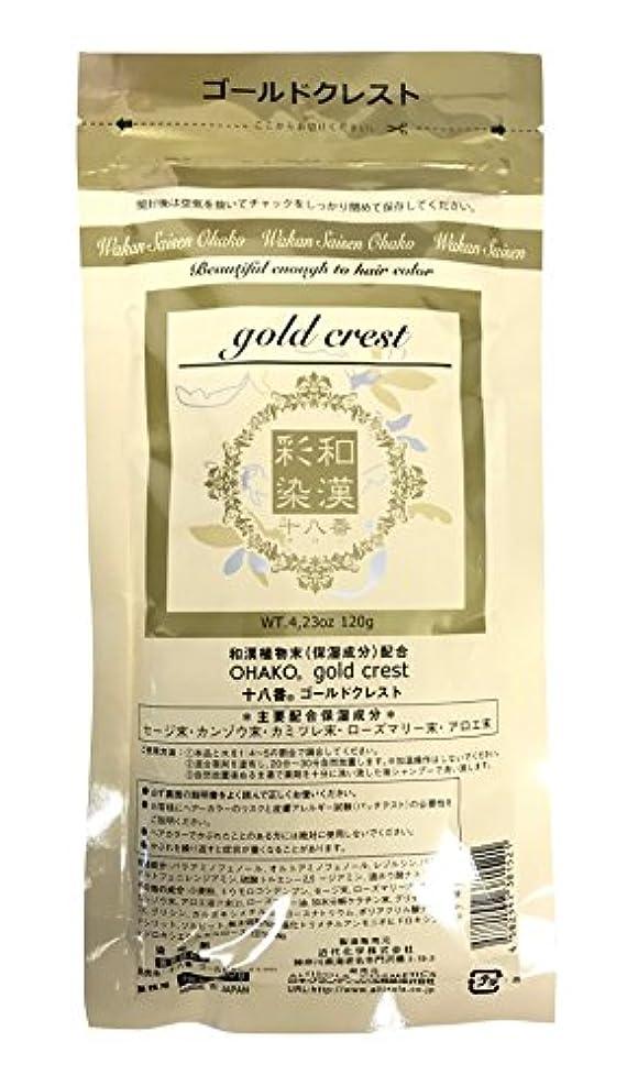 発行する実行する楽しむグランデックス 和漢彩染 十八番 120g ゴールドクレスト