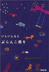 ぶらんこ乗り (新潮文庫)