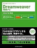 できるクリエイター Dreamweaver 独習ナビ CS3/8対応 (できるクリエイターシリーズ)