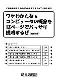 ワケわかんねぇコンピュータの概念を12ページでバッサリ説明するぜ 超基礎編―これから初めてプログラムを書くぞ!って人のための
