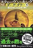 ダーク・タワー〈4〉魔道師と水晶球〈中〉 (新潮文庫)  Stephen King, 風間 賢二 (新潮社)