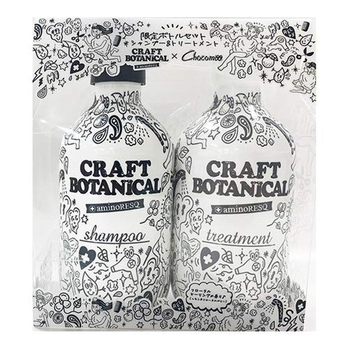 割る呼ぶ作物aminoRESQ CRAFT BOTANICAL(アミノレスキュークラフトボタニカル) Chocomooデザイン 限定ボトルセット シャンプー&トリートメント 各400mL
