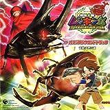 劇場版 甲虫王者ムシキング~グレイテストチャンピオンへの道~オリジナル・サウンドトラック(DVD付)