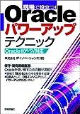現場で役立つ!Oracleパワーアップテクニック ~Oracle10g/9i対応