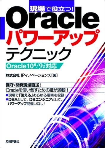 現場で役立つ!Oracleパワーアップテクニック ~Oracle10g/9i対応の詳細を見る