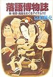 落語博物誌―噺・噺家・高座をめぐるアイテム112